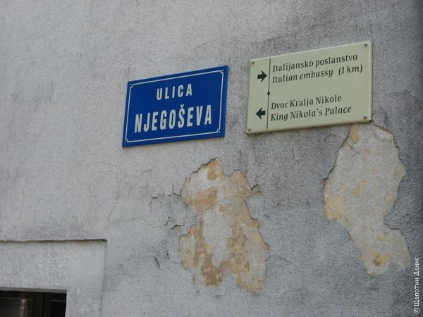 Поэтому наш путь лежит в деревню Негуши - на родину князя Петра Негоша, самого почитаемого правителя Черногории