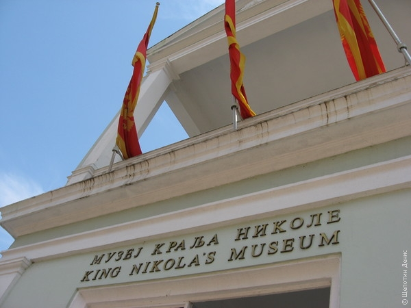 Музей короля Николая...
