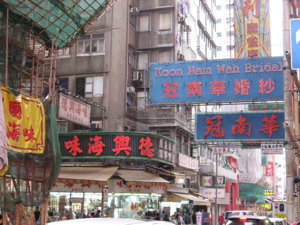 """Город потрясает и захватывает дух. Запахами, ритмом, сочетаниями... Гонконг - это какой-то калейдоскоп, который тяжело описывать последовательно. Поэтому дальше просто пойдут фотографии и комментарии в режиме \""""поток сознания\"""" :)"""