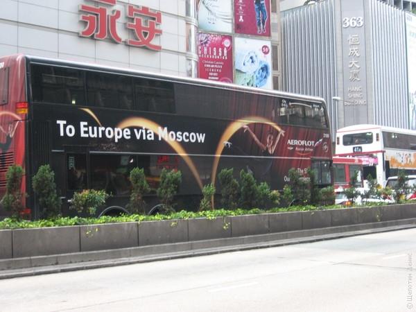 """Двухэтажные автобусы, как левостороннее движение и многие другие детали, сохранились со времен, когда Гонконг был британской колонией. Реклама \""""Аэрофлота\"""""""