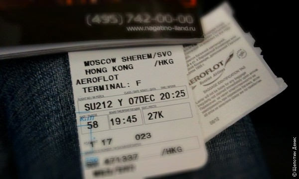 К дню рождения Ирина устроила мне сюрприз: о месте назначения я узнал только в аэропорту.