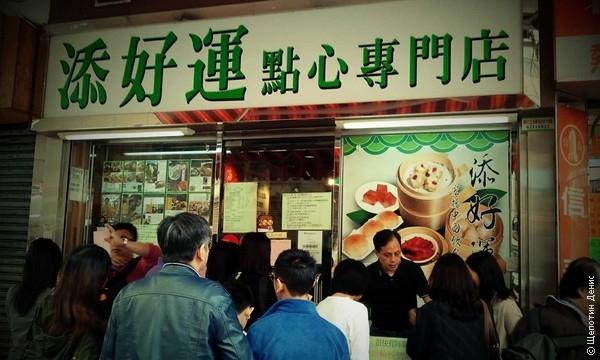 Крохотный ресторанчик Тим-Хо-Ван - единственная в мире забегаловка с мишленовской звездой. Записываетесь в лист ожидания на входе и ждете минут 40-60, пока появятся свободные места за общими столиками.