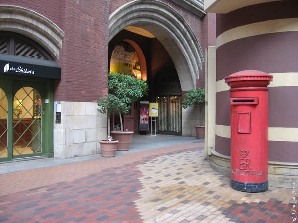 Британский почтовый ящик